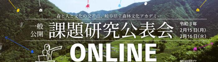 課題研究公表会オンライン