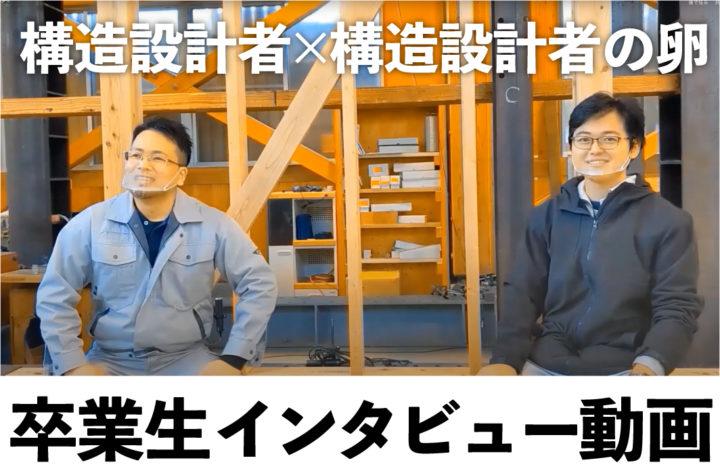 卒業生インタビュー田畑勝