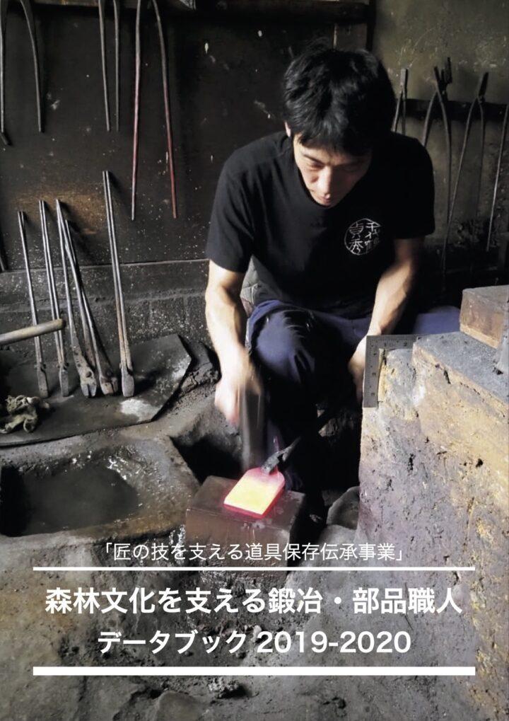 匠の技を支える鍛冶部品職人データブック表紙
